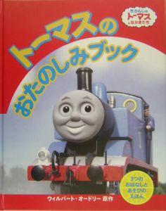 トーマスのおたのしみブック