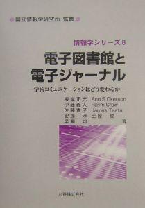 『電子図書館と電子ジャーナル』佐藤寛子