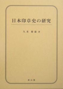 日本印章史の研究
