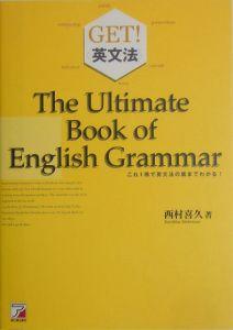 Get!〈英文法〉