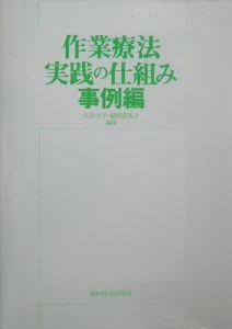 作業療法実践の仕組み 事例編