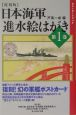 日本海軍進水絵はがき<復刻版> (1)