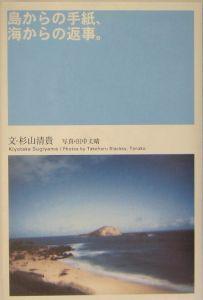 『島からの手紙、海からの返事。』杉山清貴