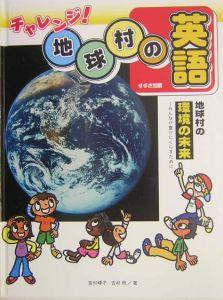 『地球村の環境の未来』吉村峰子