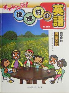 『地球村のお茶文化』吉村峰子