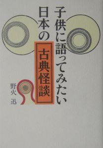 『子供に語ってみたい日本の古典怪談』エリック・ラインストーン