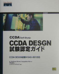 CCDA self-study:CCDA DESGN試験認定ガイド