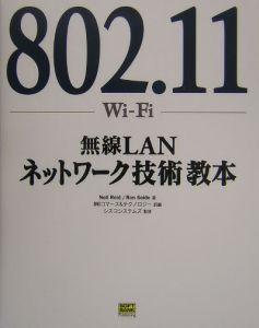 802.11-Wi-Fi-無線LANネットワーク技術教本