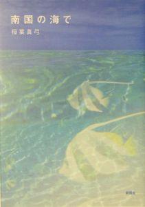 『南国の海で』稲葉真弓
