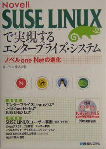 ノベル『Novell SUSE LINUXで実現するエンタープライズ・システム』