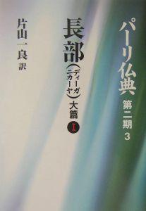 パーリ仏典 第2期 長部(ディーガニカーヤ) 大篇1