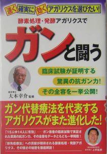 『酵素処理・発酵アガリクスでガンと闘う』大木幸介