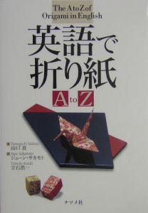 英語で折り紙A to Z