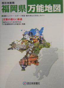 福岡県万能地図