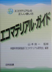 エコマテリアル・ガイド