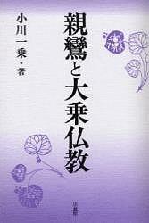 親鸞と大乗仏教