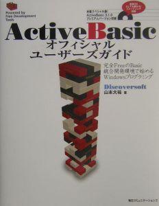 毎日コミュニ『ActiveBasicオフィシャルユーザーズガイド』