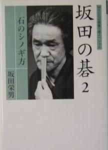 坂田の碁 石のシノギ方