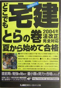 東京リ-ガルマインド『どこでも宅建とらの巻 2004』