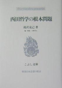 西田哲学の根本問題