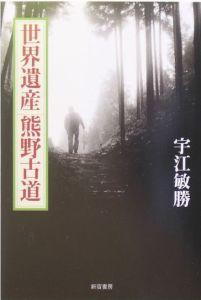 『世界遺産/熊野古道』デブラ・モーガン