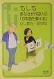 もしも・・・あなたが外国人に「日本語を教える」としたら