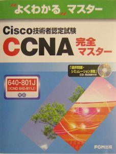 ROM付Cisco技術者認定試験CCNA完全マスター