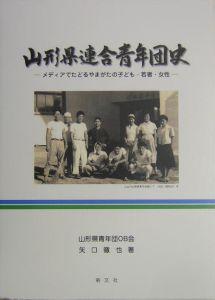 山形県連合青年団史