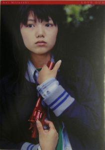 『Love gun』宮崎あおい