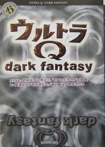 『ウルトラQ Dark Fantasy』太田愛