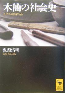木簡の社会史