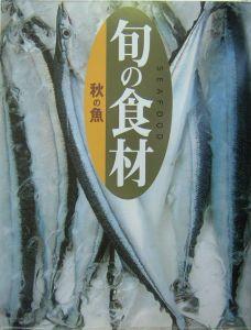 秋の魚(さかな)