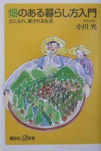 『畑のある暮らし方入門』小川光