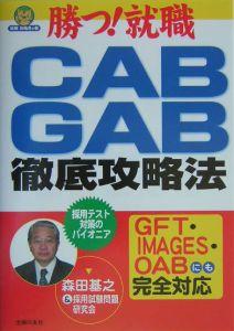 CAB・GAB徹底攻略法