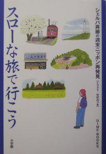 『スローな旅で行こう』斉藤政喜
