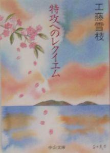『特攻へのレクイエム』工藤雪枝
