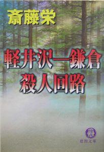 軽井沢-鎌倉殺人回路