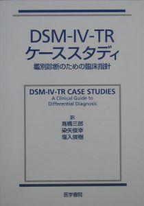 ルース・ローズ『DSM-IV-TR ケーススタディー』