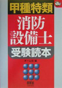 オ-ム社『甲種特類消防設備士受験読本』