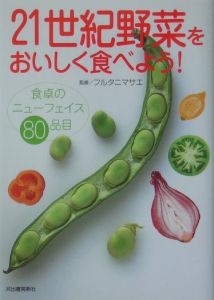21世紀野菜をおいしく食べよう!