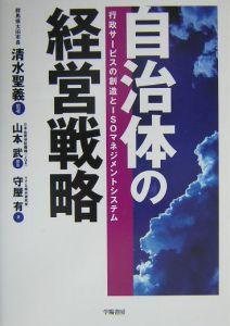 山本武『自治体の経営戦略』