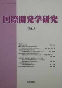 国際開発学研究