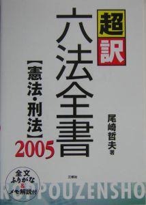 超訳六法全書 憲法・刑法 2005