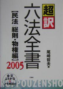 超訳六法全書 民法/総則・物権編 2005