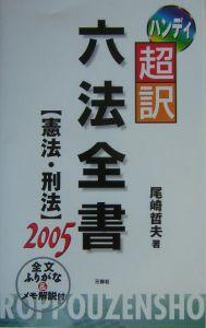 ハンディ超訳六法全書 憲法・刑法 2005