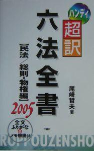 ハンディ超訳六法全書 民法/総則・物権編 2005