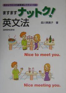 ますますナットク!英文法