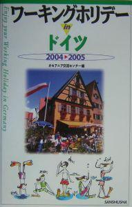 ワーキングホリデーinドイツ 2004-2005
