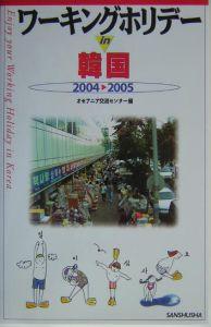 ワーキングホリデーin韓国 2004-2005