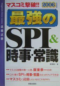マスコミ撃破!!最強のSPI&時事・常識 2006